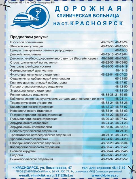 Титова больница симферополь регистратура телефон мобильный