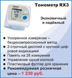 Тонометр  RX3