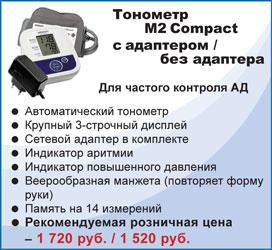Тонометр  M2 Compact