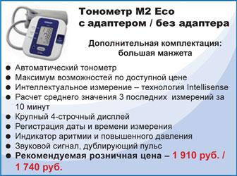 Тонометр M2 Eco